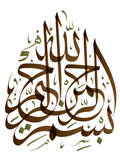 Arabic Calligraphy. Translation: Basmala - in the Name of God, the Most Gracious, the Most Merciful Photographic Print by  yienkeat