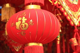 Happy Chinese New Year : Red Chinese Lanterns with Chinese Words Meaning: Fortune , Happiness and G Photographic Print by  lzf