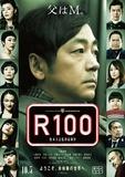 R100 Masterprint