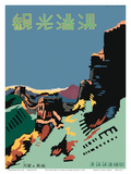The Great Wall of China - Sightseeing in Manchuria (Manzhou) - Manzhou Railway Administration Art by Seibin Higuchi