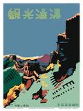 The Great Wall of China - Sightseeing in Manchuria (Manzhou) - Manzhou Railway Administration Art by Seibin Higuchi