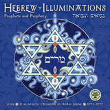 Hebrew Illuminations - 2016 Calendar Calendars