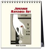 Japanese Matchbox Art - 2016 Easel Calendar Calendars