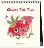 Chinese Folk Toys and Ornaments - 2016 Easel Calendar Calendars