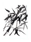 Chinese Painting Bamboo in Wind Prints by  jim80