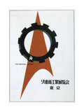 A Still of the Soviet Exhibition in Tokyo, 1961 Giclee Print by Victor Asseriants