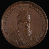 Grand Prince Vladimir II Monomakh of Kiev (From the Historical Medal Serie), 1770S Photographic Print