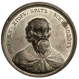 Grand Prince Igor Yaroslavich (From the Historical Medal Serie), 18th Century Photographic Print by Johann Balthasar Gass