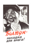A Talker Is a Boon for a Spy! Giclee Print by Viktor Borisovich Koretsky