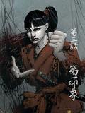 Elektra The Hand No.3 Cover: Elektra Charging Wall Decal by Bill Sienkiewicz