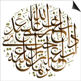 Arabic Calligraphy. Translation: God Blesses His Servants Posters by  yienkeat