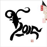 Chinese Calligraphy for Year of the Goat 2015,Seal Mean Good Bless for New Year Poster by  kenny001