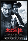 Man of Tai Chi Print