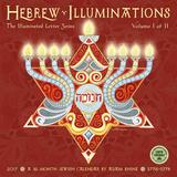 Hebrew Illuminations - 2017 Calendar Calendriers