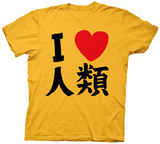 No Game No Life- I Heart Humanity Shirts