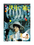 Paris When it Sizzles, Top: Audrey Hepburn, Inset: William Holden on Japanese Poster Art, 1964 Giclee Print