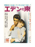 East of Eden, from Left: James Dean, Julie Harris on Japanese Poster Art, 1955 Giclee Print