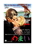 Vertigo, Japanese Poster Art, from Left: James Stewart, Kim Novak, 1958 Giclee Print