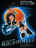 A Clockwork Orange, Japanese Poster Art, 1971 Giclee Print