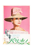 Funny Face, Japanese Poster Art, Audrey Hepburn, Fred Astaire, Audrey Hepburn, 1957 Giclee Print