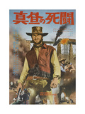 Two Mules for Sister Sara, Center: Clint Eastwood on Japanese Poster Art, 1970 Giclee Print