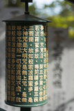 Asia, Japan, Honshu, Hiroshima Prefecture, Miyajima Island, Prayer Wheel at Daisho in Temple Photographic Print by Christian Kober