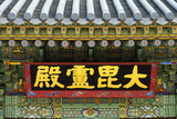 Asia, Republic of Korea, South Korea, Gayasan National Park, Heiansa Photographic Print by Christian Kober