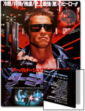Japanese Movie Poster - Terminator Affiches
