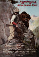 Hunting & Fishing Posters