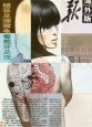 Shirin Donia Posters