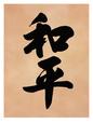 Asiatisk kalligrafi (dekorativ kunst) Posters