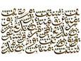 Arabic Calligraphy. Translation: Allah Blesses the Faithfulness Community Fotografik Baskı ilâ yienkeat