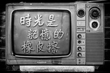China 10MKm2 Collection - Retro TV