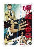Dr No, Sean Connery, Ursula Andress, Joseph Wiseman as Dr No, on Japanese Poster Art, 1962 Kunstdrucke