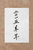 Year of the Goat 2015 Chinese Calligraphy Script Symbol on Rice Paper. Translation Reads as Year Of Valokuvavedos tekijänä  marilyna
