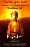 クンドゥン(1997年) ポスター