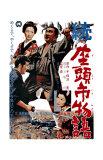 Japanese Movie Poster: Zatoichi Summer Night Giclee-trykk