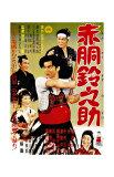 日本映画ポスター - 赤銅鈴之助 ジクレープリント