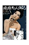 日本映画ポスター - 瘋癲老人日記 ジクレープリント