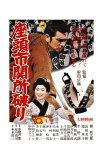 Japanisches Filmposter – Zatoichi durchbricht das Tor Giclée-Druck
