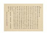 Heart Sutra Giclée-Druck von Chucnmaw Shih