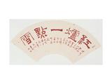 Practice of Zen Giclée-vedos tekijänä Chucnmaw Shih