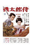 Japanese Movie Poster: Active Desire Giclee-trykk