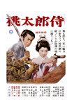 Japanese Movie Poster: Active Desire Impressão giclée