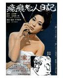 Japanese Movie Poster: A Hippy Diary Impressão giclée