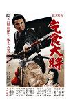 Japansk filmplakat, Samurai Edge Giclee-trykk
