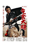 Pôster japonês do filme: Samurai Edge Impressão giclée