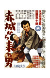 Japanese Movie Poster - Man from Agaki Mountains Giclée-Druck