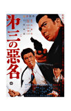 Japanese Movie Poster: Only in the Night Giclee-trykk