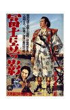 日本映画ポスター - 富士に立つ影 ジクレープリント
